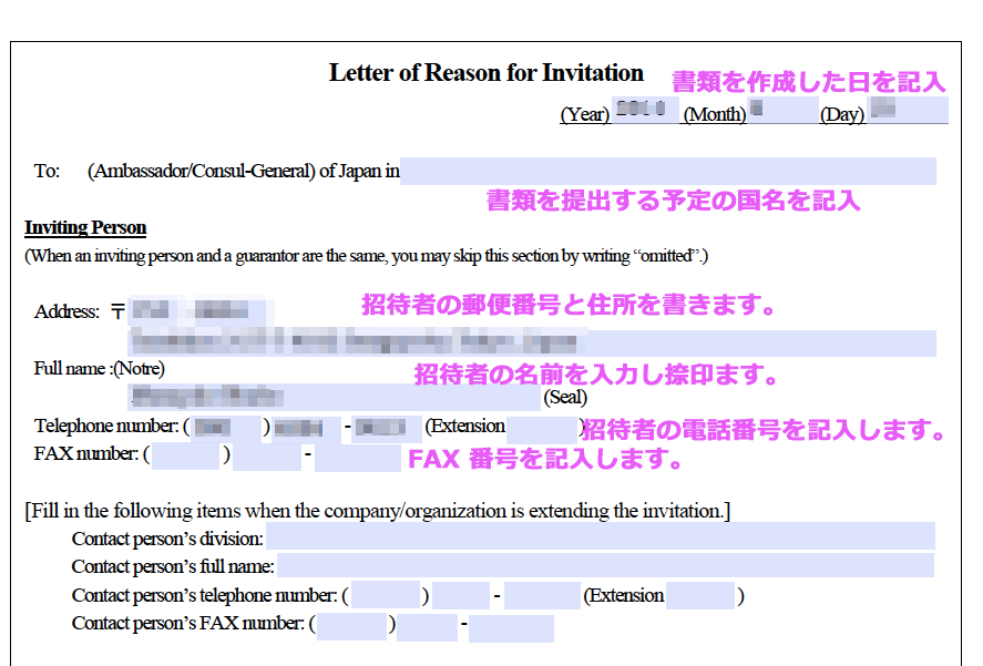 letter of reason for invitation の書き方